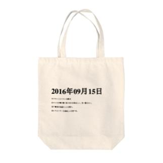 2016年09月15日16時10分 Tote bags