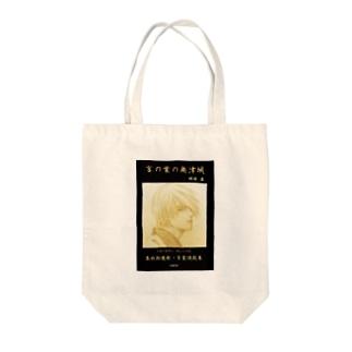 言の葉の奥津城 Tote bags