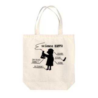 黒いサイエンスカッパ Tote bags