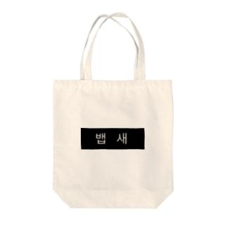 뱁새  ベプセ(ぺぷせ)  ダルマエナガ Tote bags
