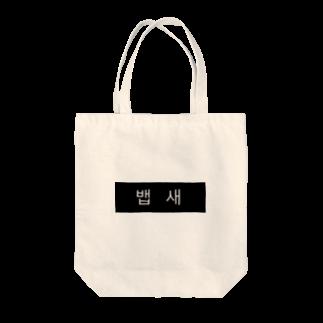 TaemiNの뱁새  ベプセ(ぺぷせ)  ダルマエナガ Tote bags