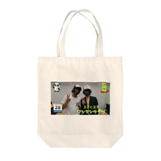 王子と玉子ワンマンライブ Tote bags