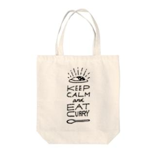 「まぁ落ち着いて、カレーを食べよう」って意味シリーズ Tote bags