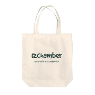 12chamber オフィシャルグッズ Tote bags
