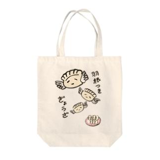 羽根つき餃子 Tote bags