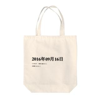 2016年09月16日21時21分 Tote bags