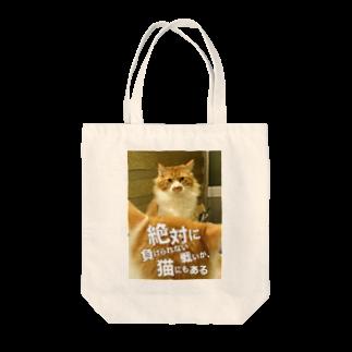 猫沢太陽の絶対に負けられない戦いが、猫にもある Tote bags