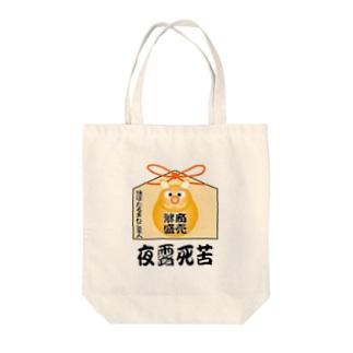 【快運・だるまねこ星人】商売繁盛、よろしく Tote bags