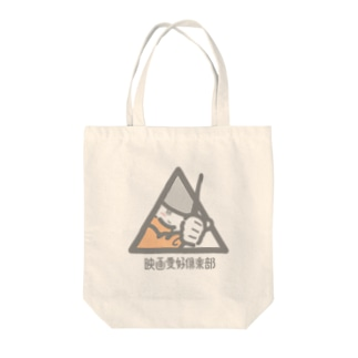 映画愛好倶楽部 Tote bags