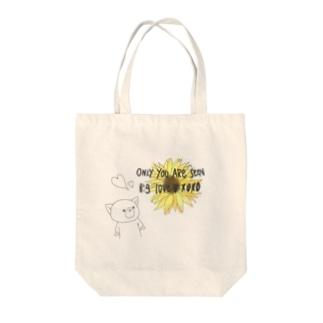 向日葵(あなただけを見つめています) Tote bags