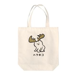ヘラネコ Tote bags