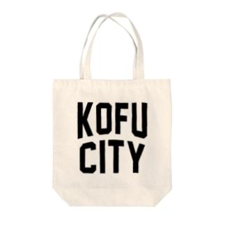 甲府市 KOFU CITY Tote bags