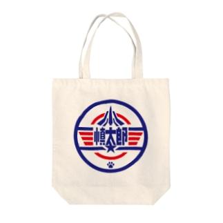 パ紋No.3400 慎太郎 Tote bags