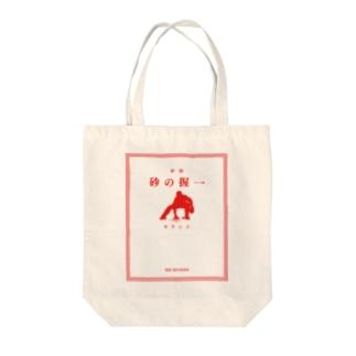 「一握の砂フォーエバー」文字レッド Ver. Tote bags