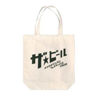 岐阜ビール祭り応援グッズ第一弾 Tote bags