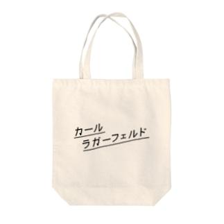 カール・ラガーフェルド Tote bags