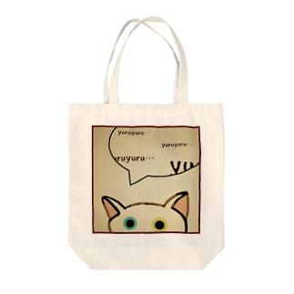 「そーっと・・・」(ゆる猫オッド) Tote bags