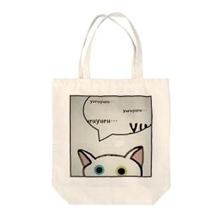 「そーっと・・・」(ゆる猫オッド)Ⅱ Tote bags