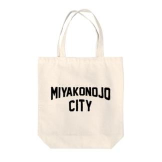都城市 MIYAKONOJO CITY Tote bags