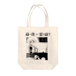 蝨ー迯・・霎コ蝨? Tote bags