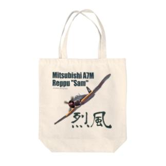 三菱 A7M 烈風 Tote bags