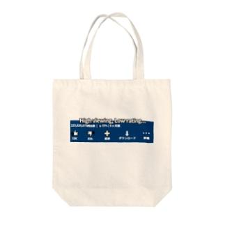 高再生、低評価 Tote bags