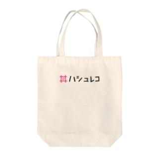 ハシュレコ Tote bags