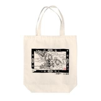 桜龍神さま 名入り Tote bags