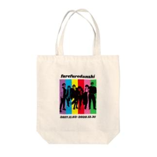 フレフレ男子公式の公式フレフレ男子 Tote bags