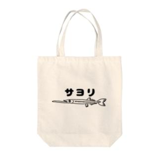 サヨリねぇさん Tote bags