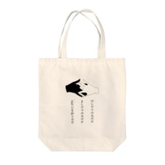 狐の窓 Tote bags