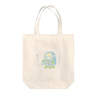 アマビエちゃん【マスクばすてあばいん】 Tote bags