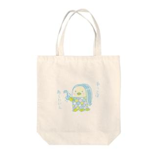 アマビエちゃん【手っこばあらわいん】 Tote bags