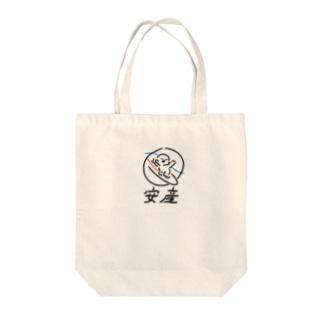 安産Baby〜陣痛の波に乗れ〜 Tote bags