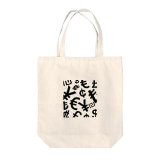 おかねもち Tote bags