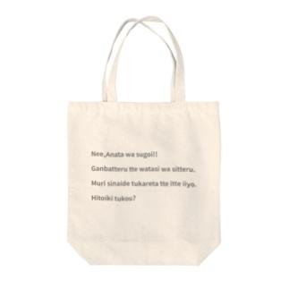 実は日本語(応援版) Tote bags