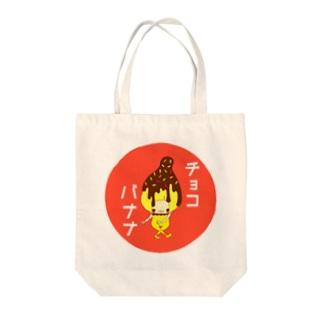 チョコバナナさん Tote bags