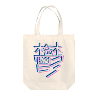 oi!の鬱 Tote bags