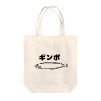 ねこねこうおのギンポくん Tote Bag