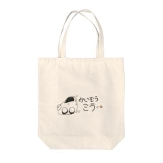 かいぞうミラ Tote bags