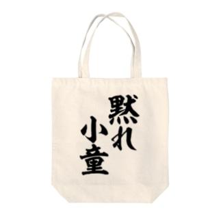 黙れ小童 Tote bags