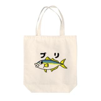 ブリさん Tote bags