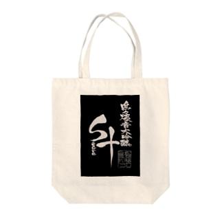 轟音酒造トート Tote bags