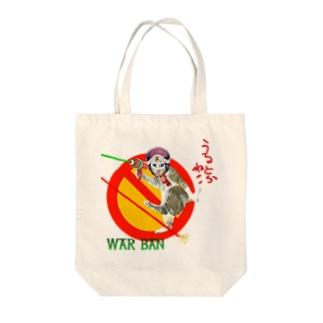 うるとら ねこ WAR Tote bags