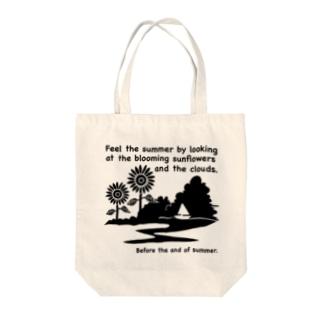 夏の終わりを迎える前に。 Tote bags