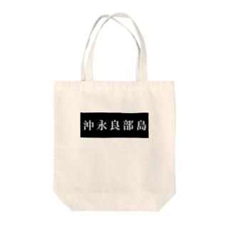 沖永良部島 Tote bags