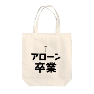 アローン卒業 Tote bags
