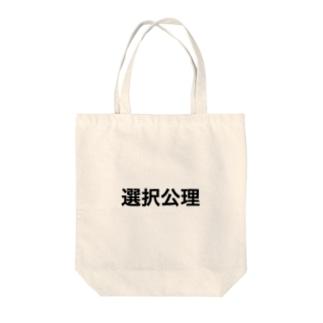 選択公理 Tote bags