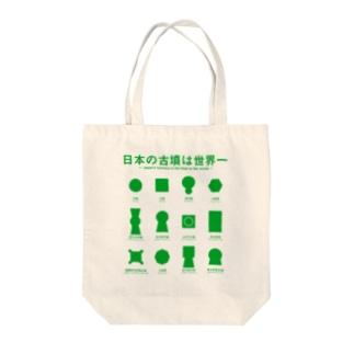 日本の古墳は世界一 デザイン甲型(緑) Tote bags