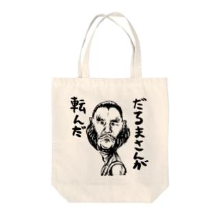 だるまおじさん Tote bags